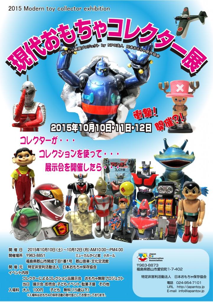 現代おもちゃコレクター展 御来場ありがとう御座いました。
