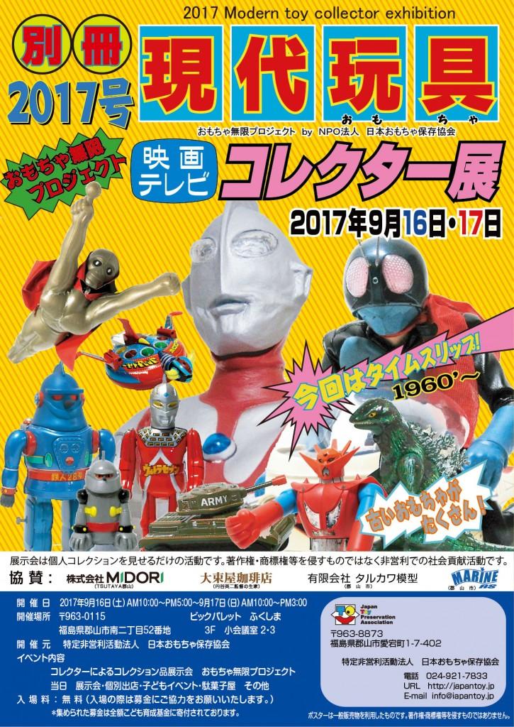 2017現代おもちゃコレクター展チラシ入力001