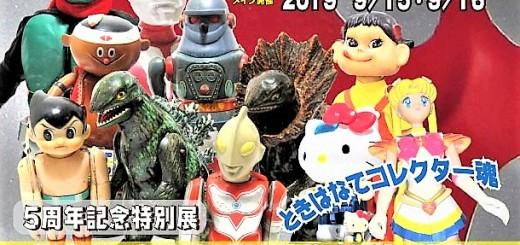 2019.05コレクター展チラシ最終印刷用