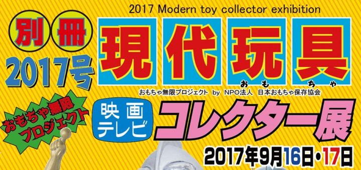 2017現代おもちゃコレクター展