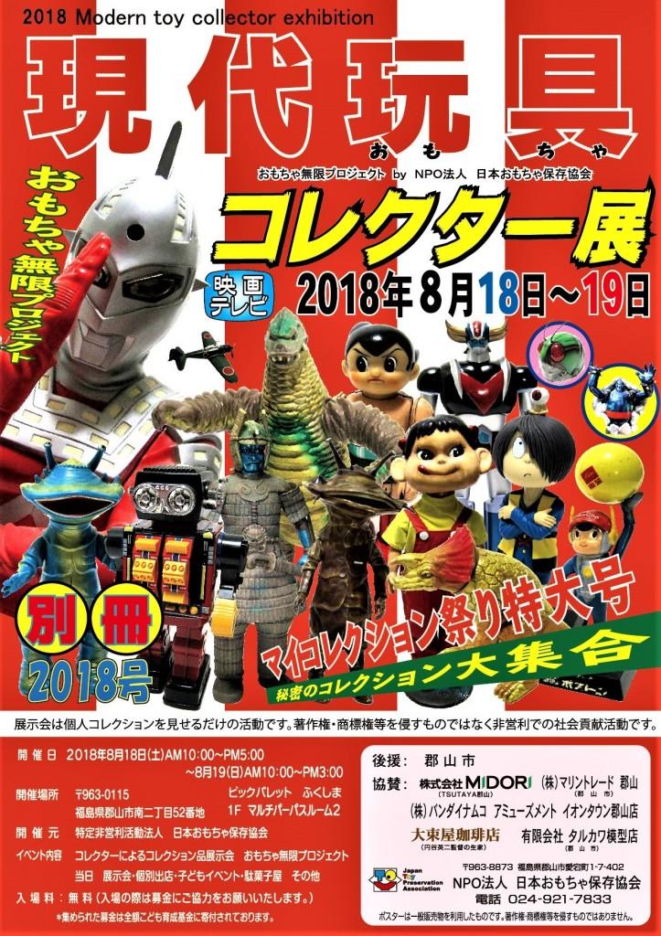 2018現代おもちゃコレクター展チラシ完全最終送信用 (2)