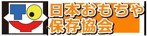 NPO法人日本おもちゃ保存協会